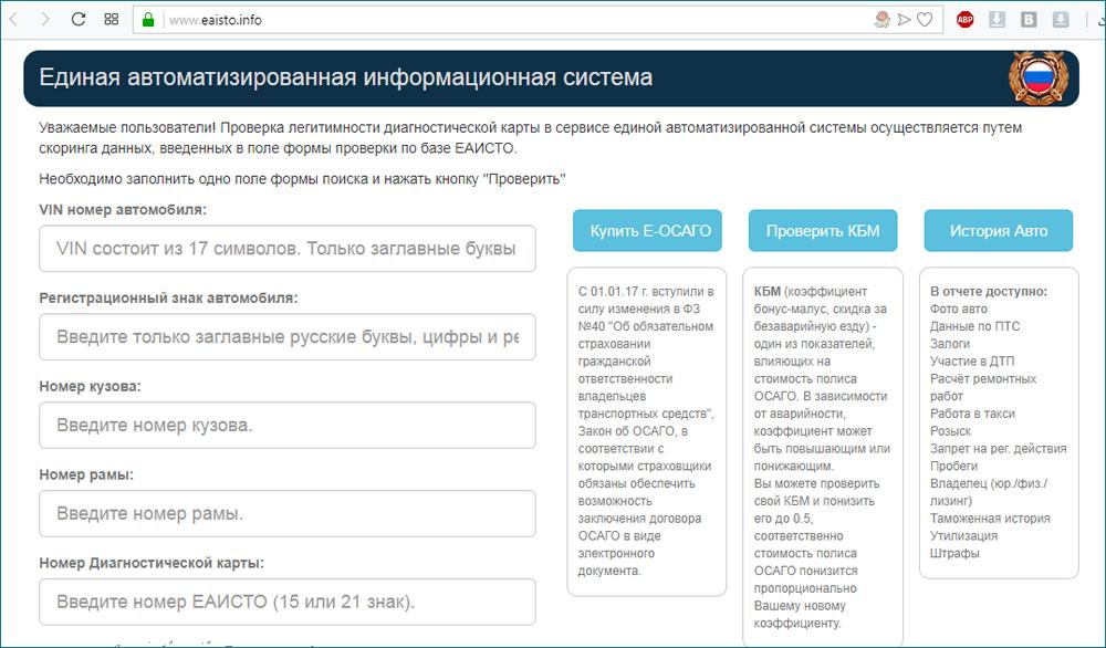 База информации ЕАИСТО