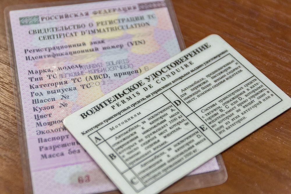 Регистрационное свидетельство ТС