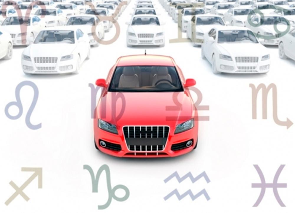 Выбор авто в зависимости от знака