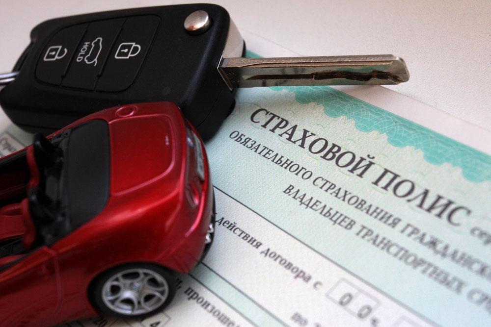 Страховой полис на авто