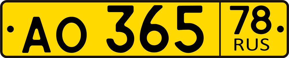 Что означает желтый номер на машине