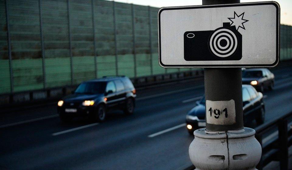 Оспорить штраф гибдд с камеры