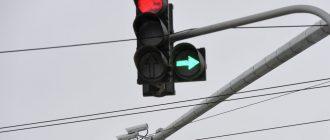 Перекрёсток со светофором с дополнительной секцией
