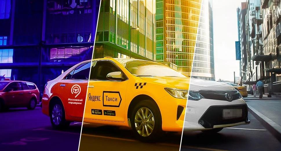 Такси, каршеринг и личное авто