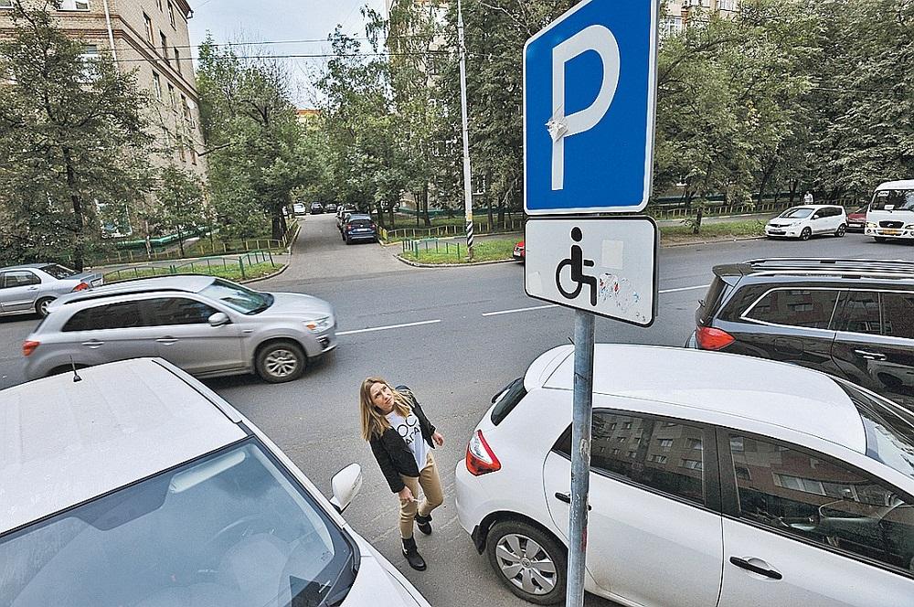 Место для инвалида