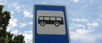 Знак автобус