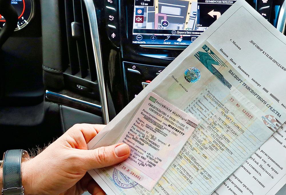 Оформление автомобиля документы
