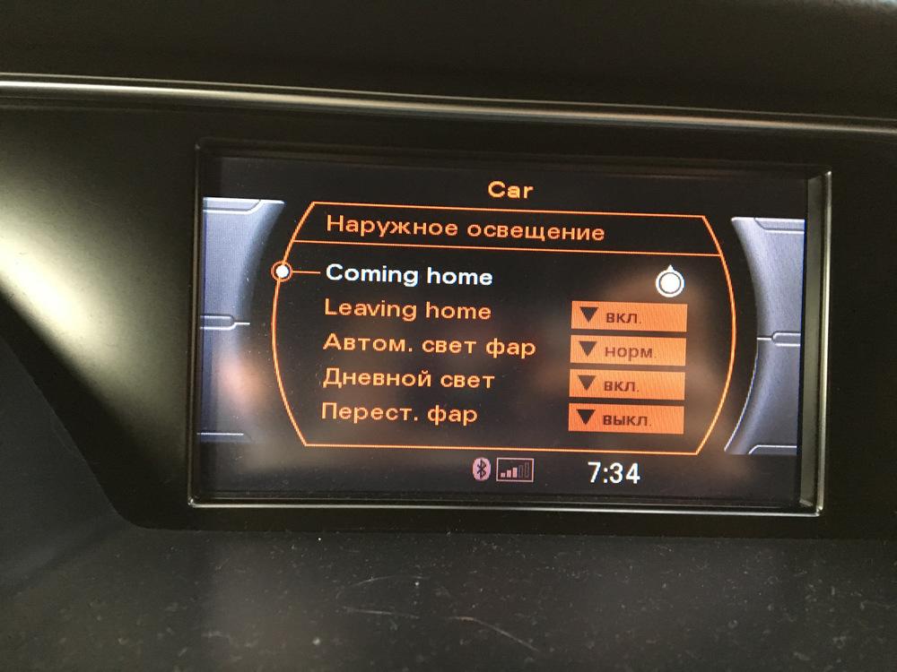Coming Home и Leaving Home в авто