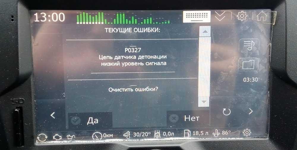 Ошибка P0327