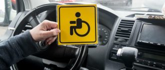 Знак Инвалид на авто