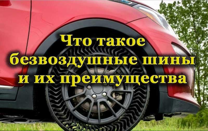 Безвоздушные шины на автомобиле