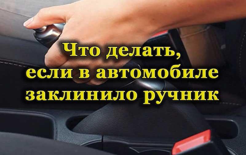 Ручник в легковом автомобиле