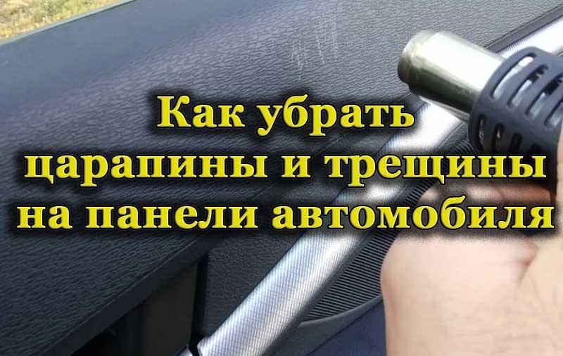Царапина на панели автомобиля