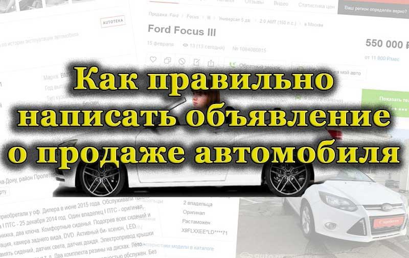 Объявления о продаже автомобиля