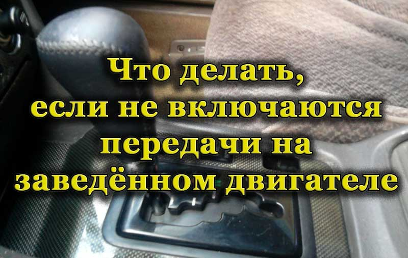 Коробка передач автомобиля