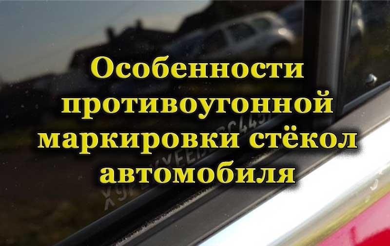 Противоугонная маркировка стёкол автомобиля
