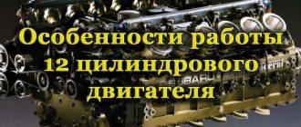 Двеннадцатицилиндровый двигатель автомобиля