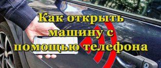 Открывание машины при помощи телефона