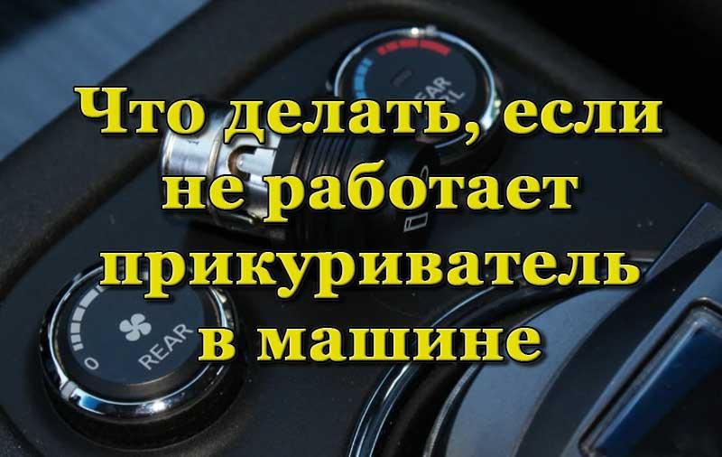 Прикуриватель в легковом автомобиле