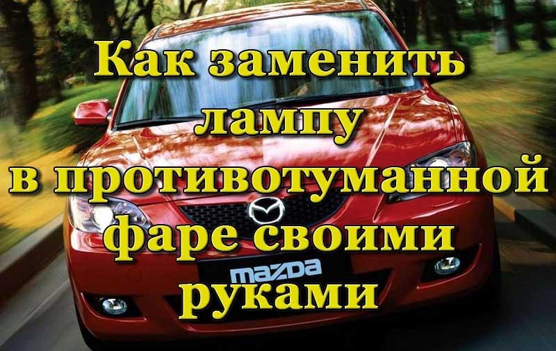 protivotumannaya-fara-avtomobilya.jpg