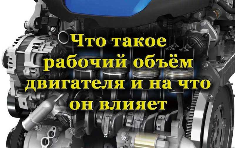Двигатель легкового автомобиля