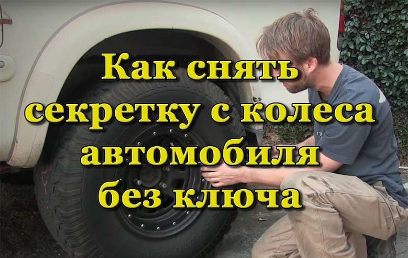 Снятие секретки с колеса автомобиля