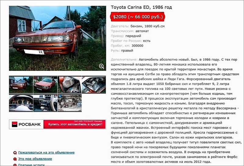 Текст объявления о продаже авто