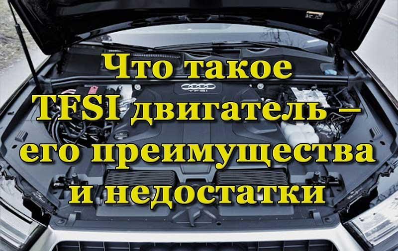 TFSI двигатель на автомобиле
