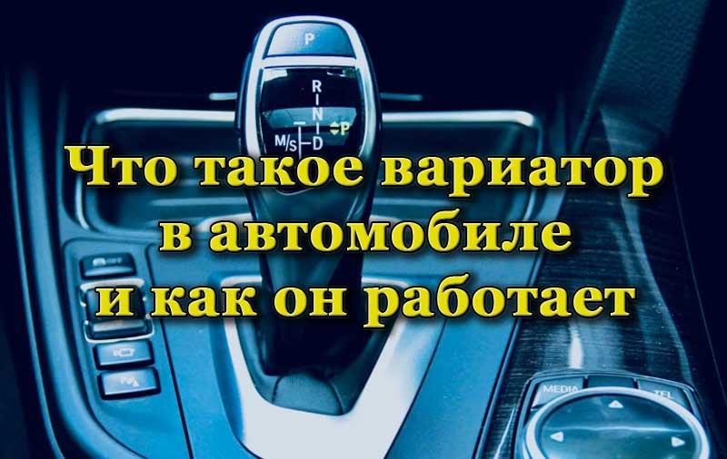 Вариаторная коробка передач в автомобиле