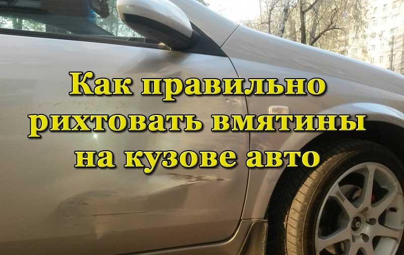 Вмятины на кузове авто