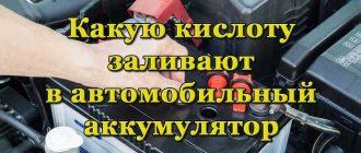 Заливка кислоты в автомобильный аккумулятор