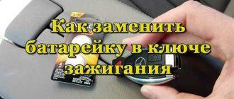 Замена батарейки в ключе зажигания