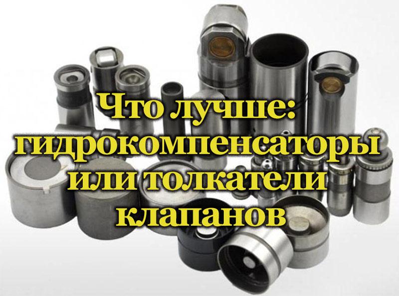 Гидрокомпенсаторы и толкатели клапанов