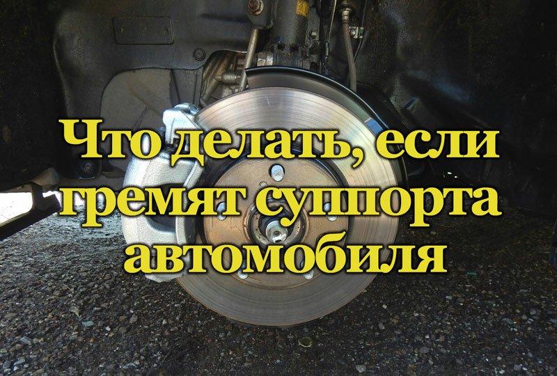 Тормозные суппорта автомобиля
