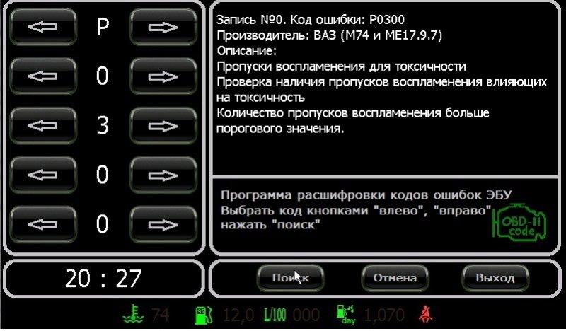 Код Р0300 в журнале неисправностей