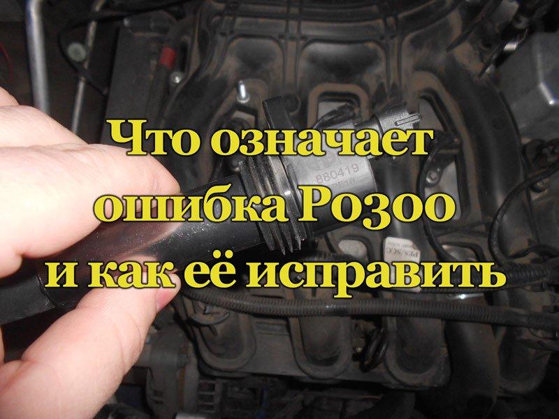 Что означает ошибка Р0300
