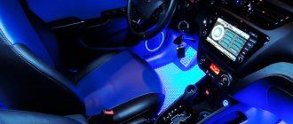 Подсветка ног в авто