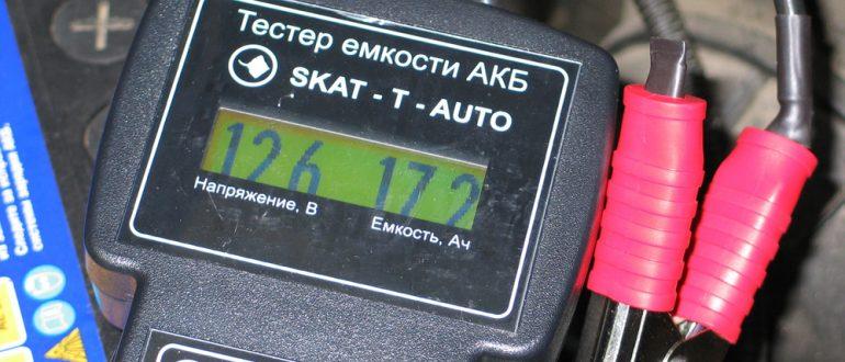 Проверка ёмкости АКБ автомобиля