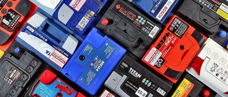Аккумуляторы для автомобиля