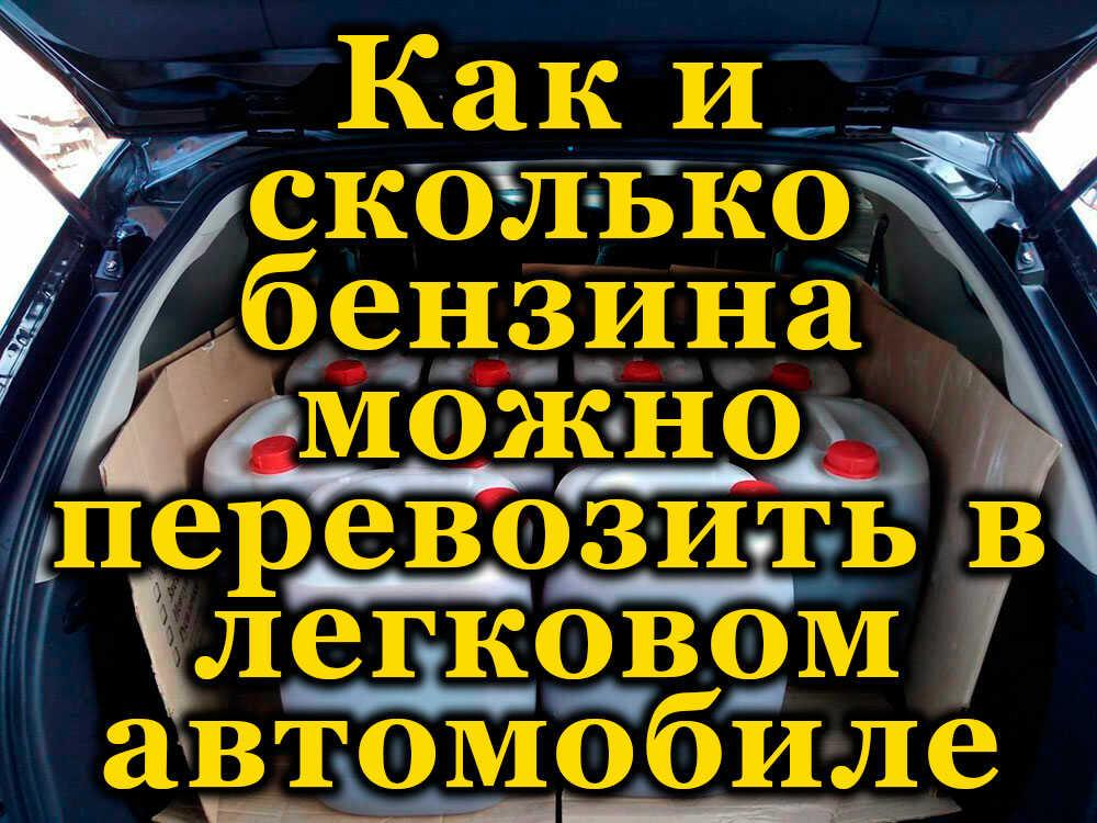 Канистры с ГСМ в автомобиле