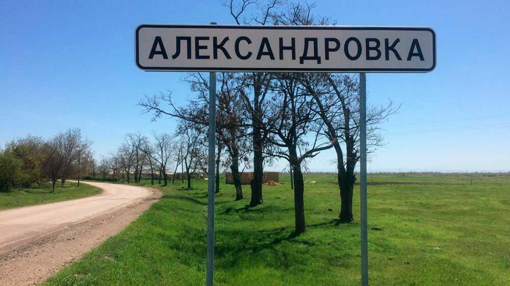 Знак при въезде в населенный пункт