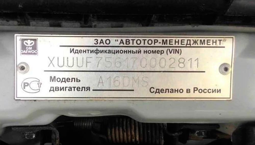 2 VIN-кода на автомобиле