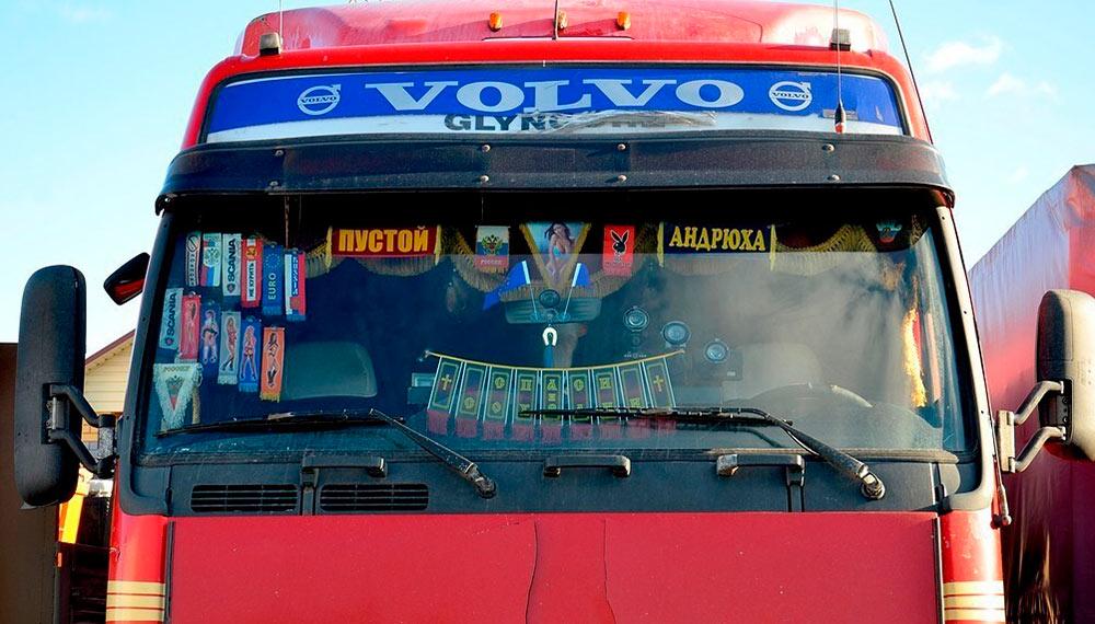 дальнобойщики вешают на стекло автомобиля своё имя