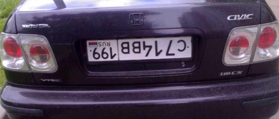Перевернутые номера на машине